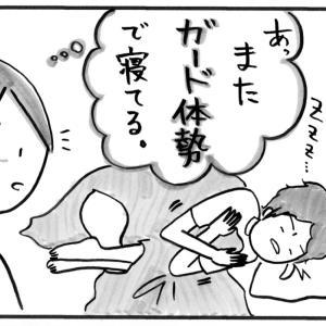 「ある日のできごと」寝ている時の不可思議なうつ夫の言動② ~ガード体勢