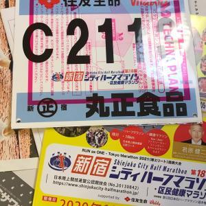 新宿シティハーフマラソンゼッケン届いた! 神宮球場に入れるぜ笑