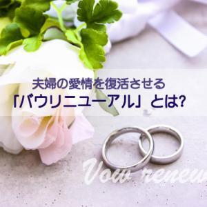 夫婦の愛情を復活させる「バウリニューアル」とは?2回目の結婚式!?