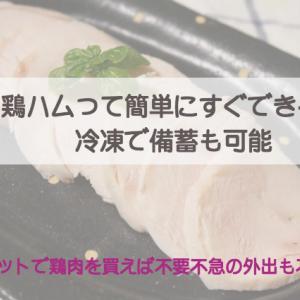 鶏ハムって簡単にすぐできる!冷凍で備蓄も可能ー夫婦二人の健康な食事