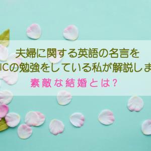 夫婦に関する英語の名言をTOEICの勉強をしている私が解説します!素敵な結婚とは?