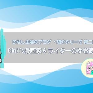 子なし主婦のブログ ・紹介シリーズ 第二回目:「Dink's漫画家&ライターのゆき蔵くん」