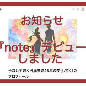[お知らせ]『note』デビューしました