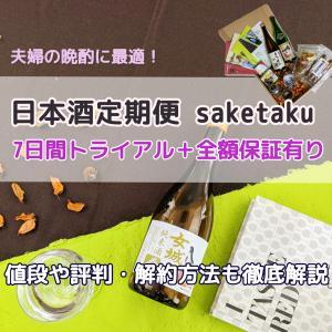 saketaku(さけたく)は7日間トライアル+全額保証有りの日本酒定期便!値段や評判・解約方法も徹底解説!