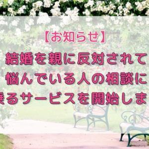 [お知らせ]結婚を親に反対されて悩んでいる人の相談に乗るサービスを開始しました