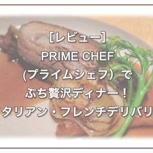 [レビュー]PRIME CHEF(プライムシェフ)で夫婦でぷち贅沢ディナー!イタリアン・フレンチデリバリー