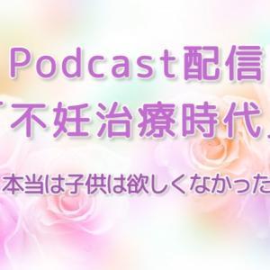 Podcast配信:不妊治療時代-1 本当は子供は欲しくなかった?