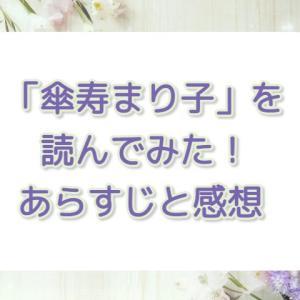 「傘寿まり子」を読んでみた!あらすじと感想 | 無料でまるごと試し読み