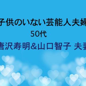 [芸能人]子なし夫婦50代:唐沢寿明・山口智子夫妻