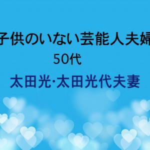 [芸能人]子なし夫婦50代:太田光・太田光代夫妻