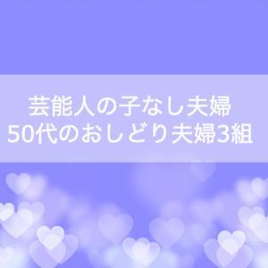 芸能人の子なし夫婦 50代のおしどり夫婦3組(円満夫婦歴20年以上)
