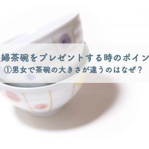 夫婦茶碗をプレゼントする時のポイント(1)男女で茶碗の大きさが違うのはなぜ?
