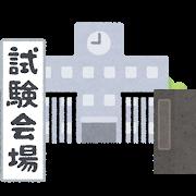 令和3年度 東京都立中高一貫校 受検日程 適性検査内容 繰上げ合格 発表 例年通りで決定へ