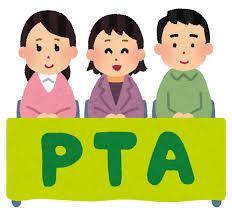 都立中高一貫校のPTA総会について。役員はすんなり決まる、オンラインで気軽に参加。