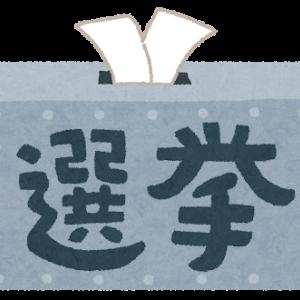 東京都議会議員選挙 各政党の公約や優先政策をざっくりまとめてみた。都立中高一貫校への影響は?