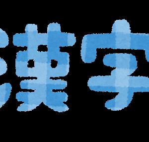 公立中高一貫校受検の漢字学習の進め方 6年生に上がる前に全ての学習を終えておく