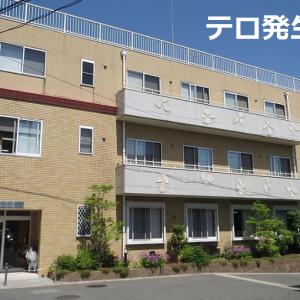 京アニと日本大使館で放火テロ!産経・三菱重・朝日は次のテロに備えよ
