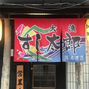 【石垣島】すし太郎