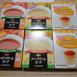 【優待】新田ゼラチンからスープ&プリンの素が来ましたー