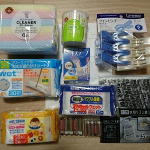 【優待】ワッツから商品10点とギフトカード1000円来ましたー