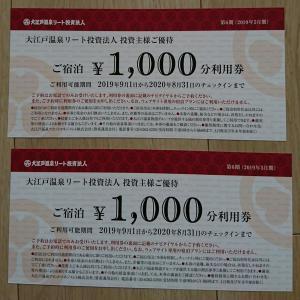 【優待】大江戸温泉リートから利用券到着!