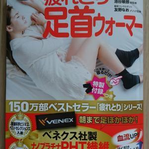 【優待】カドカワから疲れとり足首ウォーマー来ました!