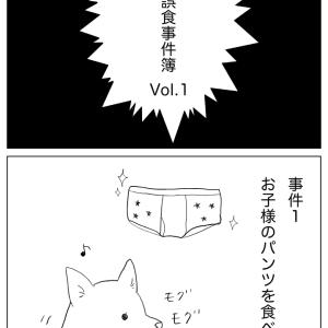 世にも奇妙な犬達の異物誤飲事件簿〜vol.1〜