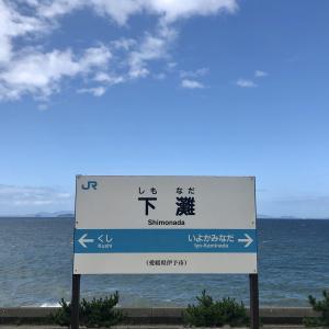 フォトジェニックな海の見える駅 下灘駅@愛媛県 伊予市