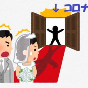 大きな支出の「結婚資金」だよ、王子様。