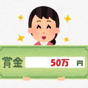 10万円の「給付金」の分、税金がかかるの?王子様。