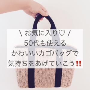 お気に入り♡50代も使えるかわいいカゴバッグで気持ちをあげていこう!!