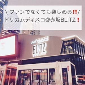 ファンでなくても楽しめる!!ドリカムディスコ@赤坂BLITZ!