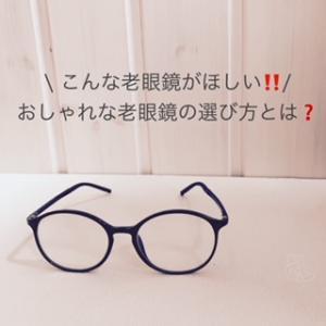 こんな老眼鏡がほしい!!おしゃれな老眼鏡の選び方とは?