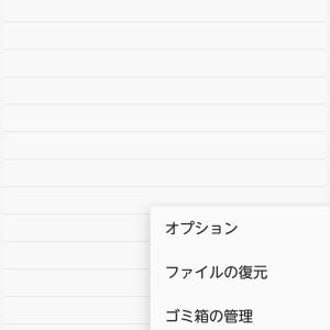 管理メニューの表示を見やすくしました。-タブのメモ帳「Tab Notepad」