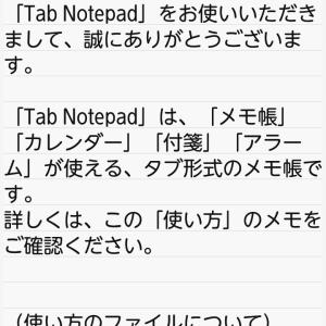 音声入力中に「。」「改行」「スペース」が打てるようにしました。-タブのメモ帳「Tab Notepad」