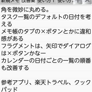 アプリのメニューを改善しました-タブのメモ帳「Tab Notepad」