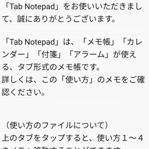 android10の対応を改善しました-タブのメモ帳「Tab Notepad」