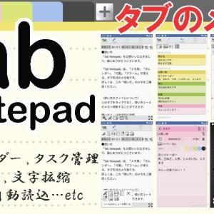 メモ帳のファイルの保存方法を改善しました-タブのメモ帳「Tab Notepad」