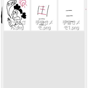手書きメモのファイル名の変更の機能を追加しました-タブのメモ帳「Tab Notepad」