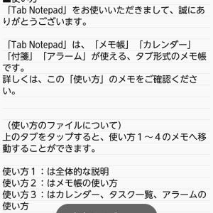 メモ帳の文字の大きさがピンチイン・アウトで変えられるようになろました-タブのメモ帳「Tab Notepad」
