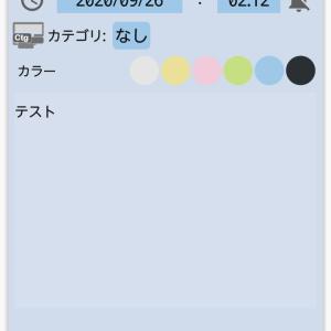 タスクのアイコン設定機能(有料機能)を解除しました-タブのメモ帳「Tab Notepad」