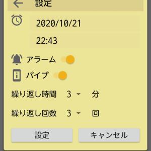 リマインド(再通知)機能に繰返しの機能を追加しました-タブのメモ帳「Tab Notepad」