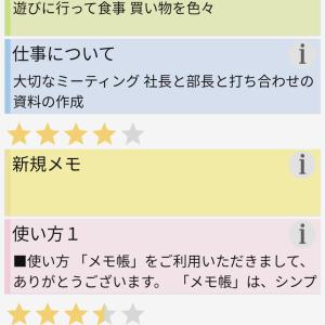 日本語版を公開しましたーメモ帳(標準)