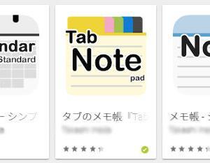 一部のアプリの公開を停止しました-メモ帳