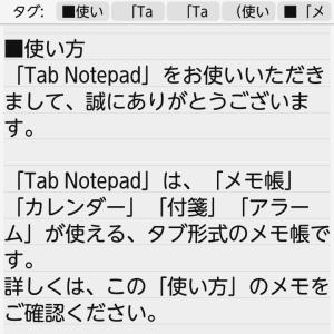 タブのメモ帳「Tab Notepad」のファイル一覧からカテゴリの設定をできるようにしました