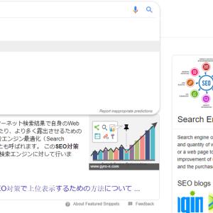 【SEO対策】LSIキーワード(共起語)の重要性