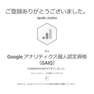 Google Analytics個人認定資格を取得しました!