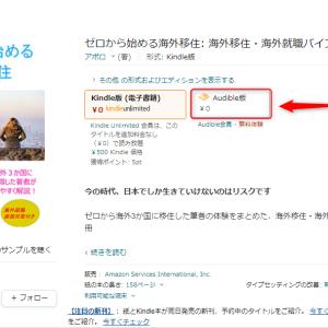 アマゾンのAudibleでオーディオブックを出版する方法