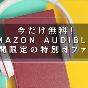 【いまだけ無料】アマゾンのAudibleが期間限定のスペシャルオファー!