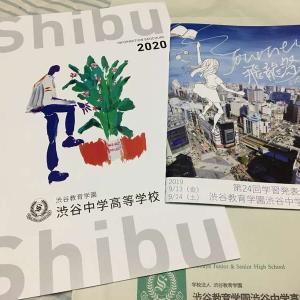 渋渋文化祭 飛龍祭